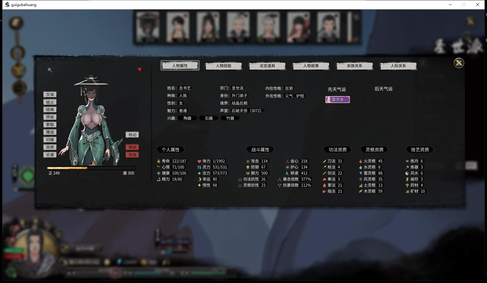 鬼谷八荒绅士版V0.8. 2011 加5种修改器 一个初始档 电脑端-第3张