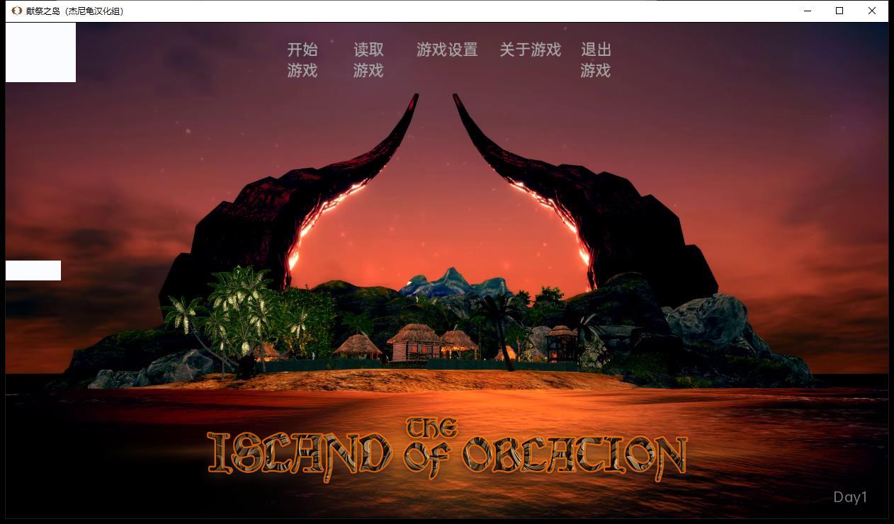 献祭之岛 The Island Of Oblation V0.1 【PC+安卓/2G/亚洲风SLG/汉化】 安卓端-第1张